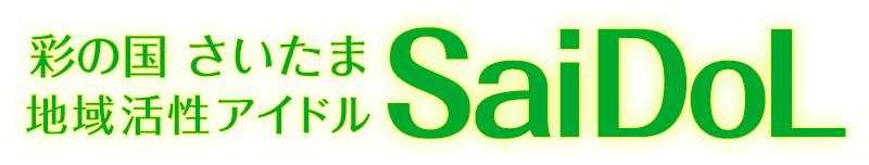 彩の国アイドル 彩ドル - SaiDoL -